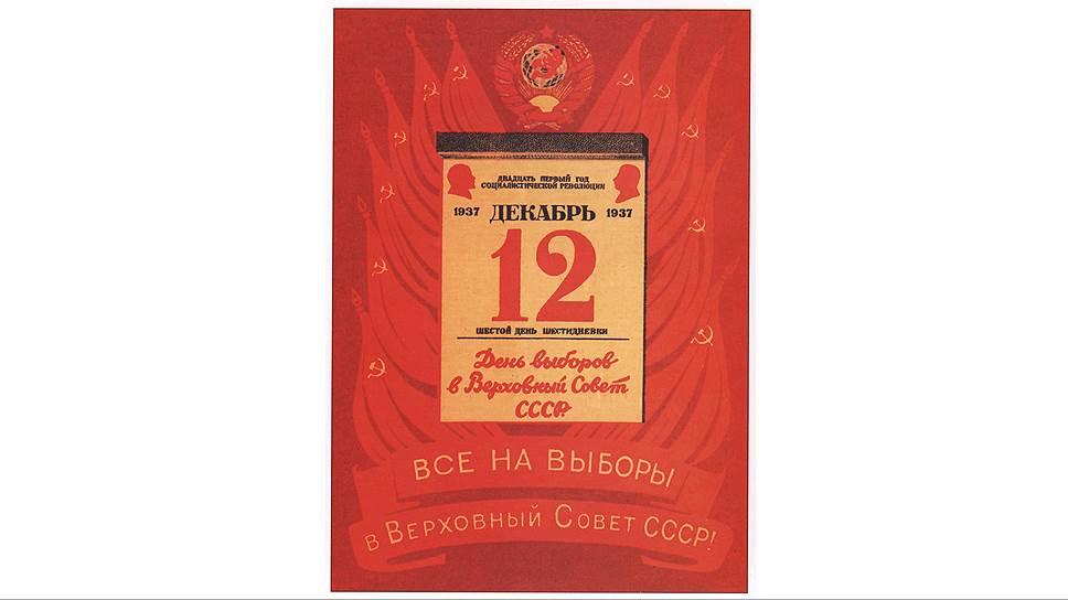 Плакат ко Дню выборов в Верховный совет, 1937 год