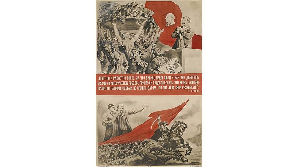 Плакат к 20-летию Октябрьской революции, 1937 год. Художник Ираклий Тоидзе