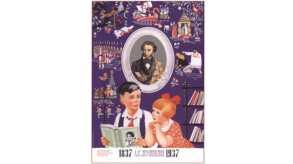 Плакат к 100-летию смерти А. С. Пушкина, 1937 год