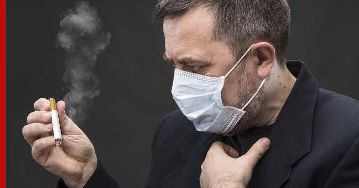 Курение не спасает от COVID-19